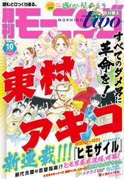 月刊モーニング・ツー 2015年10月号 [2015年8月発売] 漫画