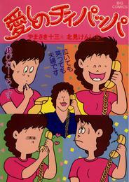 愛しのチィパッパ(15) 漫画