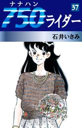 750ライダー(37) 漫画