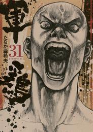 軍鶏(31) 漫画