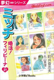 夢幻∞シリーズ 婚活!フィリピーナ21 ミッチ 漫画