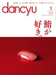 dancyu 2017年1月号 漫画