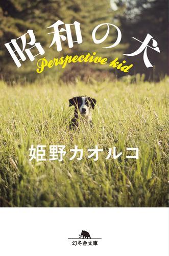 昭和の犬 漫画