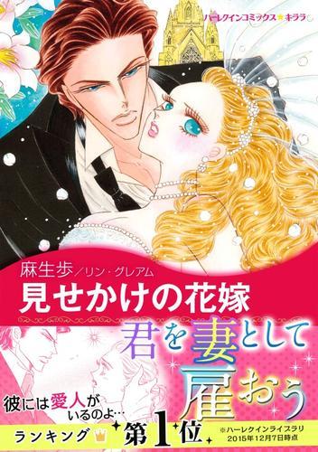 見せかけの花嫁〈予期せぬプロポーズ II〉 漫画