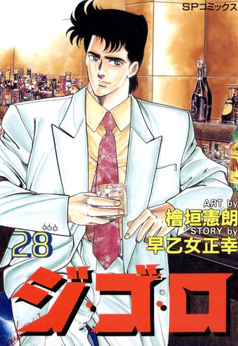 ジ・ゴ・ロ (28) 漫画