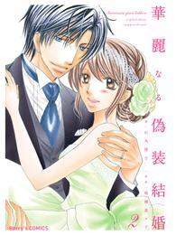 華麗なる偽装結婚 2巻 漫画