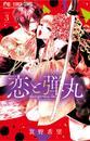 恋と弾丸(3) 漫画