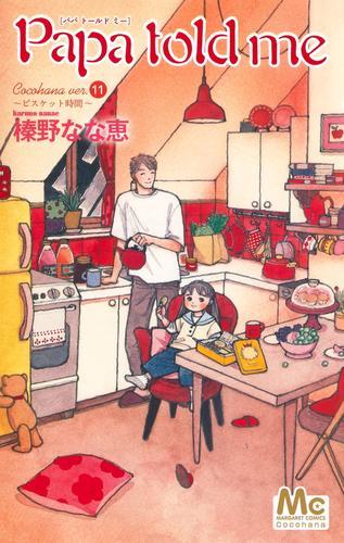 Papa told me Cocohana Ver. (1-7巻 最新刊) 漫画