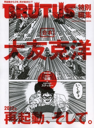BRUTUS特別編集 合本・大友克洋 漫画