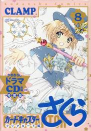 カードキャプターさくら クリアカード編(8) ドラマCD付き特装版