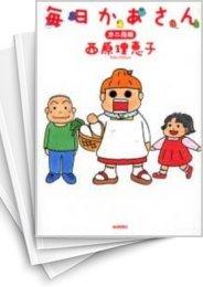 【中古】毎日かあさん (1-14巻) 漫画