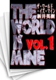 【中古】The World Is Mine (1-14巻) 漫画