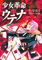 少女革命ウテナ  [文庫版] (1-3巻 全巻)
