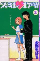 スミレ 17歳!! (1-2巻 全巻) 漫画