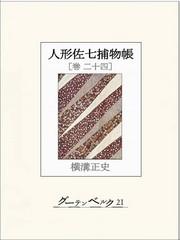 人形佐七捕物帳 24 冊セット最新刊まで 漫画