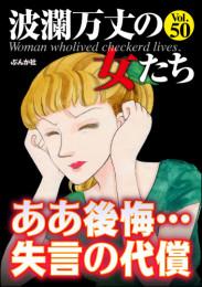 波瀾万丈の女たち 12 冊セット最新刊まで 漫画