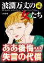 波瀾万丈の女たち 46 冊セット最新刊まで 漫画