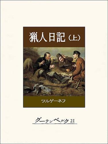 猟人日記(上) 漫画