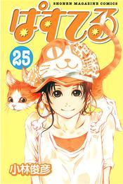 ぱすてる(25) 漫画