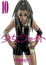 少女ファイト(10) 漫画