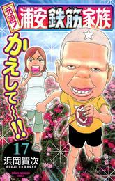 元祖! 浦安鉄筋家族 17 漫画