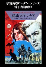 宇宙英雄ローダン・シリーズ 電子書籍版23 秘密スイッチX 漫画