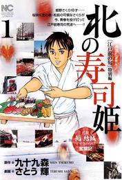 北の寿司姫 1 漫画