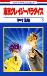 東京クレイジーパラダイス 5巻 漫画