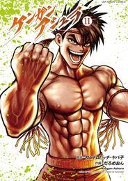 ケンガンアシュラ(11) 漫画