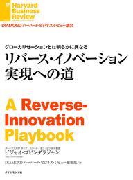 リバース・イノベーション実現への道 漫画