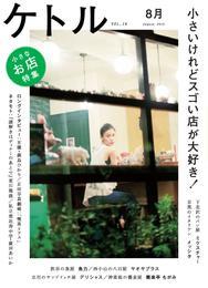 ケトル Vol.14  2013年8月発売号 漫画