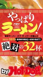 バイホットドッグプレス ラーメン!2015-2016絶対の32杯 2015年 11/20号 漫画