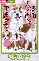ある日 犬の国から手紙が来て(5) 漫画