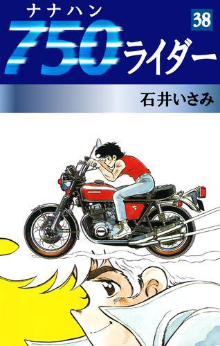 750ライダー(38) 漫画