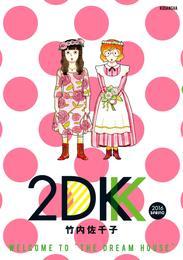 2DK(4) 2016 SPRING 漫画