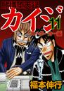 賭博堕天録カイジ ワン・ポーカー編  11 漫画