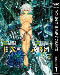 EX-ARM エクスアーム リマスター版 1 漫画