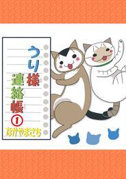 うり様連絡帳1 漫画