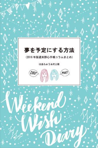 夢を予定にする方法 2016年版週末野心手帳コラムまとめ 漫画