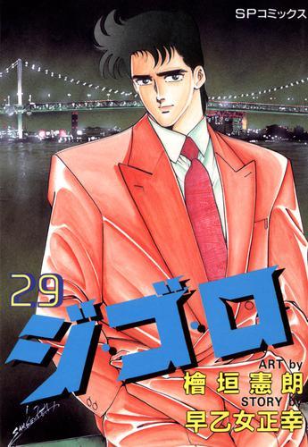 ジ・ゴ・ロ (29) 漫画
