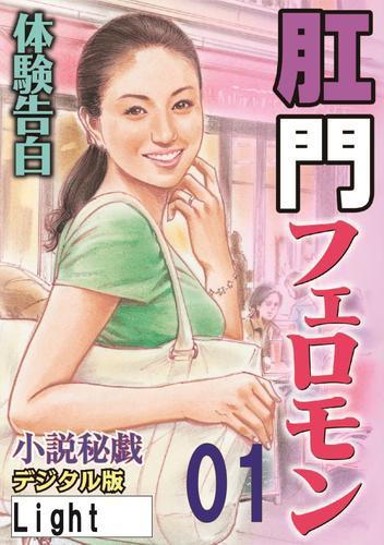 【体験告白】肛門フェロモン 漫画