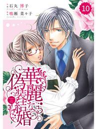 comic Berry's 華麗なる偽装結婚10巻 漫画