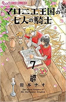 マロニエ王国の七人の騎士 (1-5巻 最新刊) 漫画