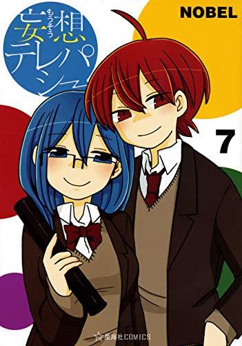 妄想テレパシー (1-6巻 最新刊) 漫画