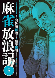 麻雀放浪記 風雲篇 (1-2巻 最新刊)