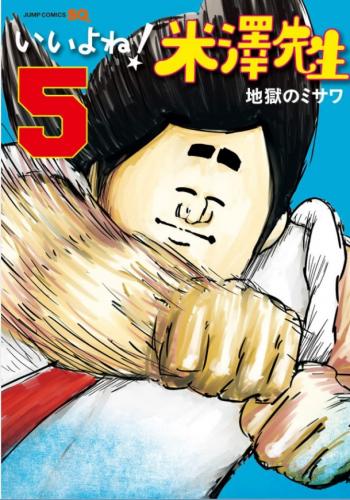 いいよね!米澤先生 (1-5巻 全巻) 漫画