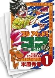 【中古】フルアヘッド!ココ (1-29巻) 漫画