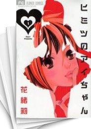 【中古】ヒミツのアイちゃん (1-15巻) 漫画