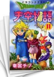 【中古】ドラゴンクエスト 天空物語 (1-11巻) 漫画