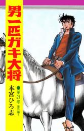 男一匹ガキ大将 11 冊セット全巻 漫画